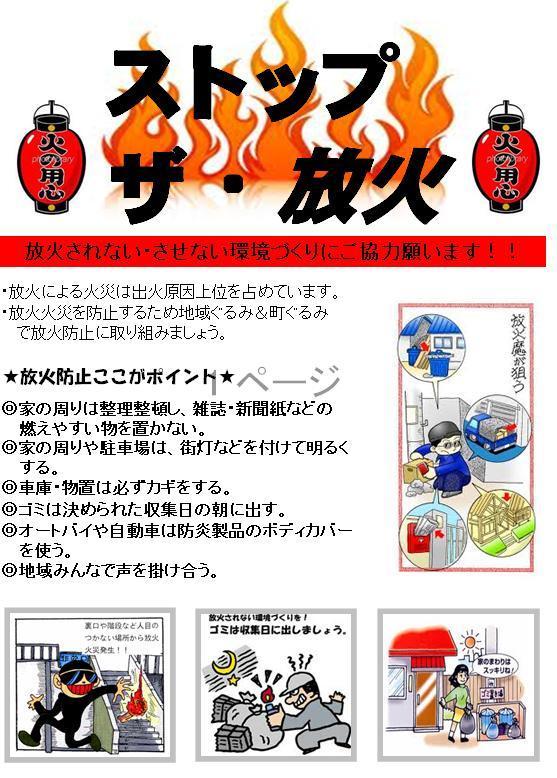 http://www6.marimo.or.jp/kushiro-tobu/public_data/24stopthehouka.JPG
