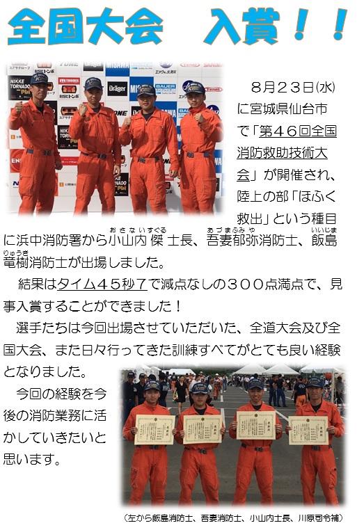 http://www6.marimo.or.jp/kushiro-tobu/public_data/830hp.jpg