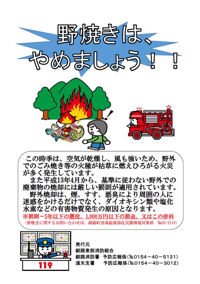 http://www6.marimo.or.jp/kushiro-tobu/public_data/H27.5.11gomiyakipanhu.png