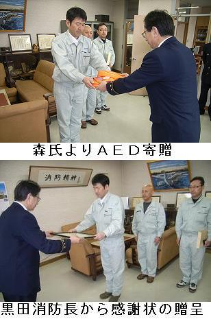 http://www6.marimo.or.jp/kushiro-tobu/public_data/aedkisou.JPG