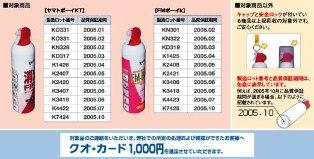 http://www6.marimo.or.jp/kushiro-tobu/public_data/air%20g.jpg