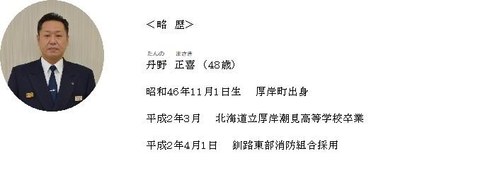 http://www6.marimo.or.jp/kushiro-tobu/public_data/aisatu2020.jpg
