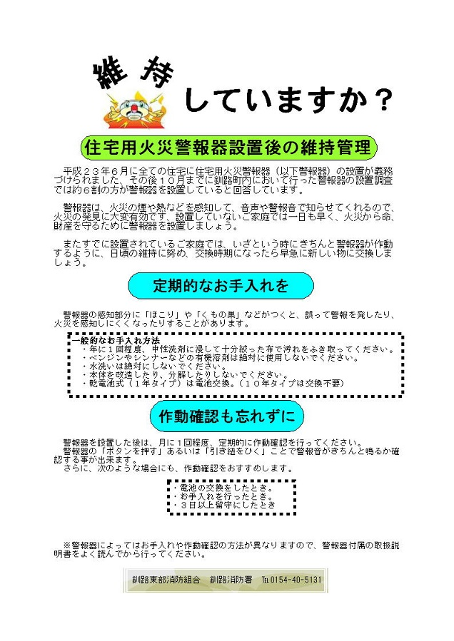 http://www6.marimo.or.jp/kushiro-tobu/public_data/ijikannri.jpg
