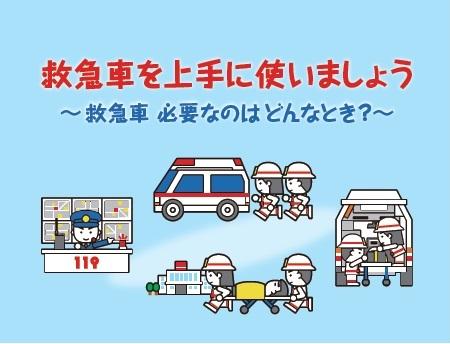 救急車利用マニュアル