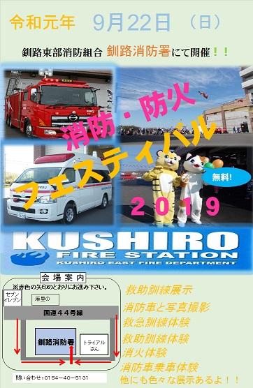 http://www6.marimo.or.jp/kushiro-tobu/public_data/posuta2019.jpg
