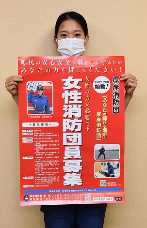 http://www6.marimo.or.jp/kushiro-tobu/public_data/r2syouboudannbosyuu.jpg